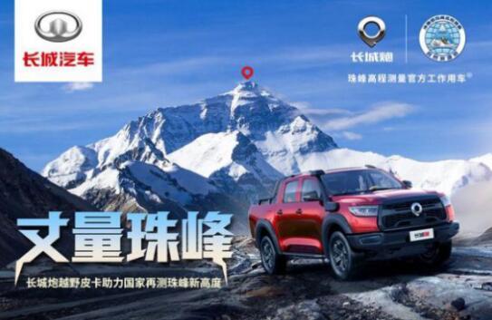 """中国品牌的顶流,珠峰测绘队的""""御驾"""",长城汽车凭什么?"""