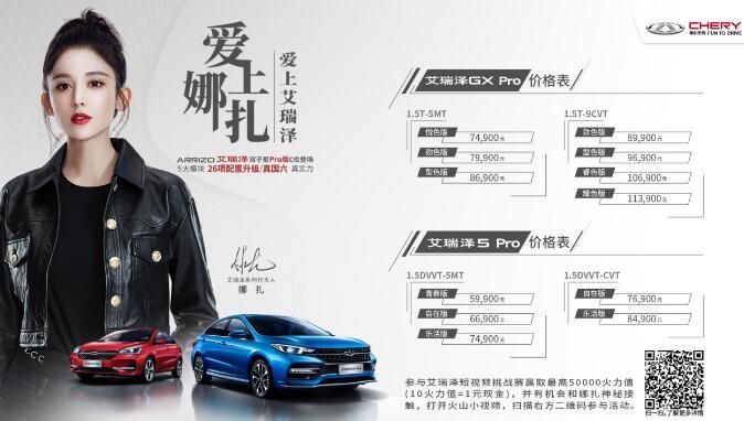 奇瑞艾瑞泽双子星Pro版上市,推出国六版车型