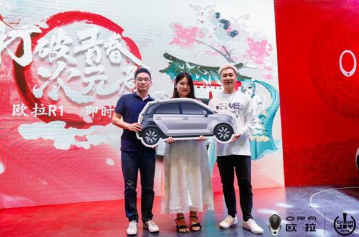 欧拉R1青春版首秀圈粉无数,打破二次元壁闪耀China Joy