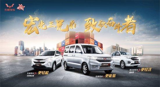 致敬奋斗者-五菱宏光三款新车上市 指导价4.58-7.68万元