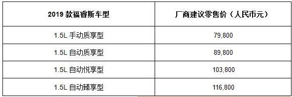 """""""惠""""生活 为幸福加速 7.98万起 2019款福睿斯升级上市"""