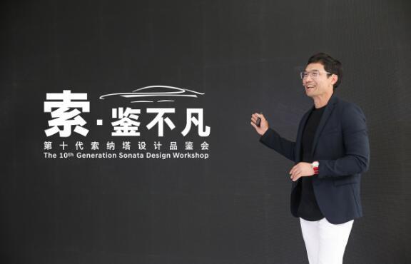 树立B级车新标杆 第十代索纳塔设计品鉴会落幕