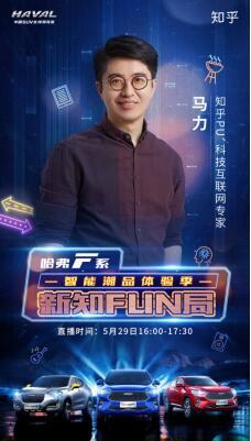 """科技迷福音!本周五哈弗F7""""新知FUN局""""科技直播约定你!"""